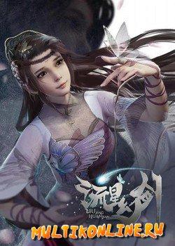 Призрачный меч падающей звезды (2021)