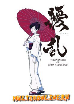 Смута. Принцесса снега и крови (2021)