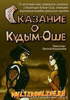 Сказание о Кудым-Оше (1988)