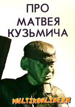 Про Матвея Кузьмича (1990)