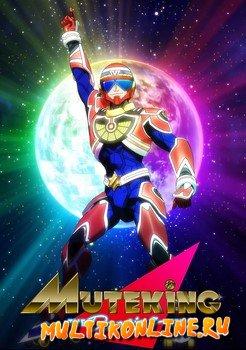 Герой-танцор Мутэкинг (2021)
