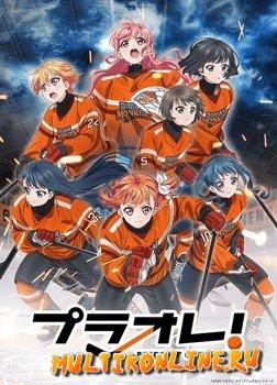 Гордость оранжевых! (2021)