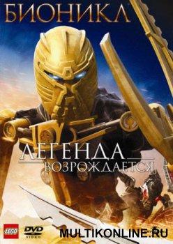 Бионикл: Легенда возрождается (2009)