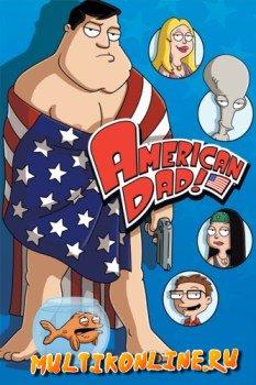 Американский папаша (2005)