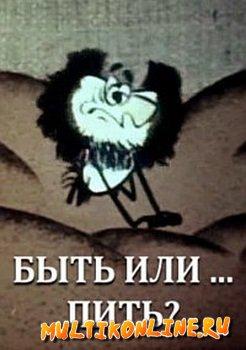 Быть или... пить? (1985)