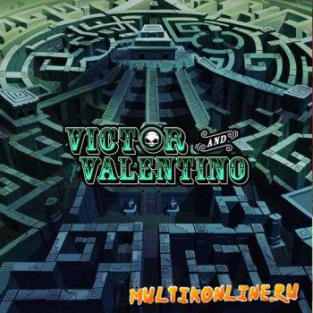 Виктор и Валентино (2016)