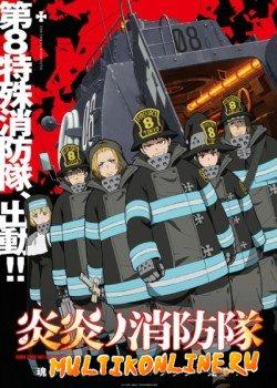 Пламенная бригада пожарных (2019)
